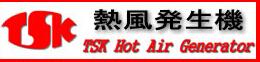 日本TSK竹钢(关西电热)