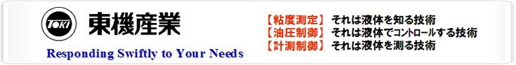 日本nippon-grease东机产业