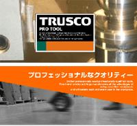 日本TRUSCO