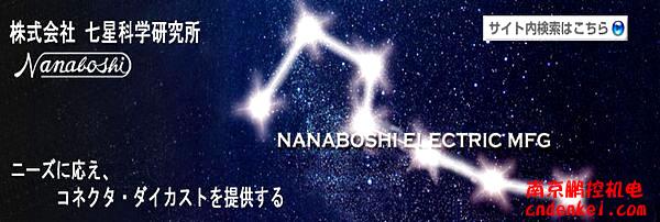 日本七星连接器
