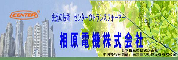 日本相原电机中国总代理
